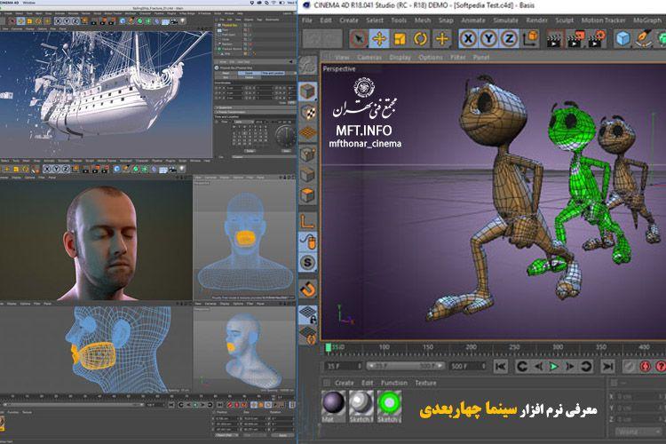 معرفی نرم افزار سینما چهاربعدی (Cinema 4D)
