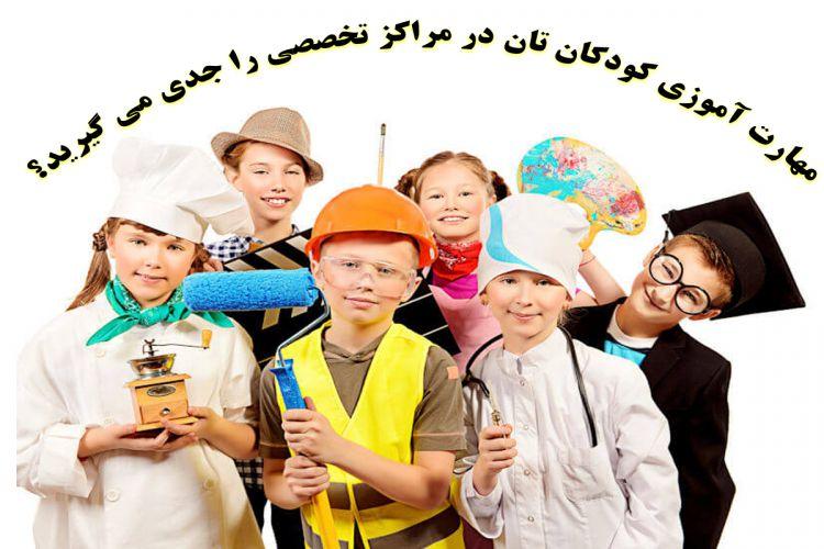 مهارت آموزی کودکان در مراکز تخصصی را جدی می گیرید؟