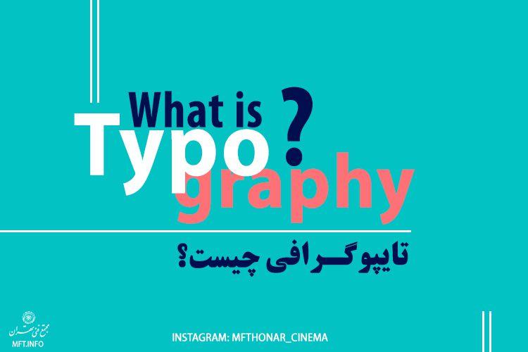 تایپوگرافی و کالیگرافی چیست؟