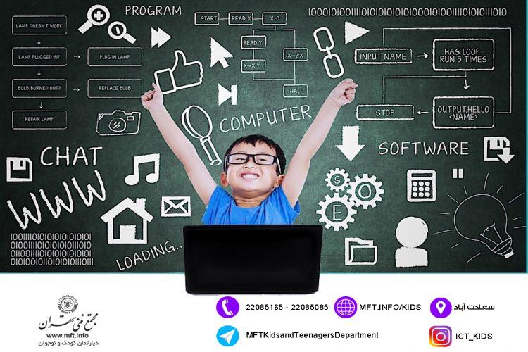 اهمیت آموزش برنامه نویسی به کودکان و نوجوانان