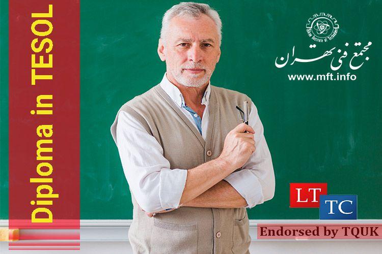 دوره تربیت مدرس بین المللی تیسول (TESOL) در مجتمع فنی تهران