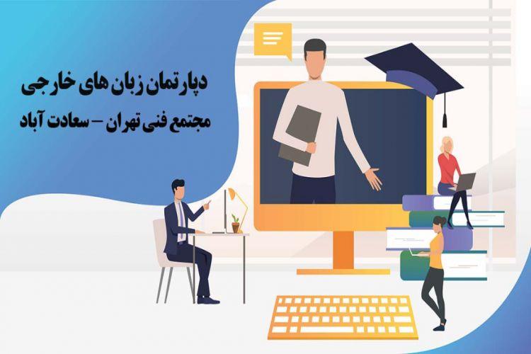 بازگشایی کلاس های دپارتمان زبانهای خارجی با رعایت پروتکل های اعلامی وزارت بهداشت و اصل فاصله گذاری اجتماعی