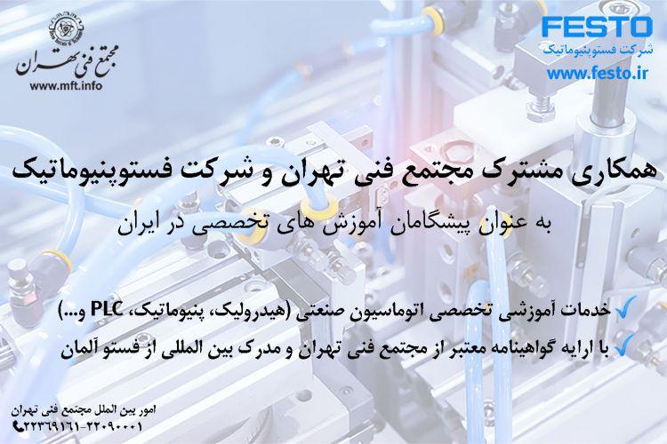 ارائه دوره های اتوماسیون صنعتی با همکاری مشترک مجتمع فنی تهران و شرکت فستو پنیوماتیک