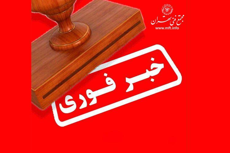 اصلاحیه خبر:دائر بودن کلیه کلاسهای مجتمع فنی تهران