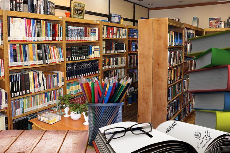 کتابخانه مجتمع فنی تهران