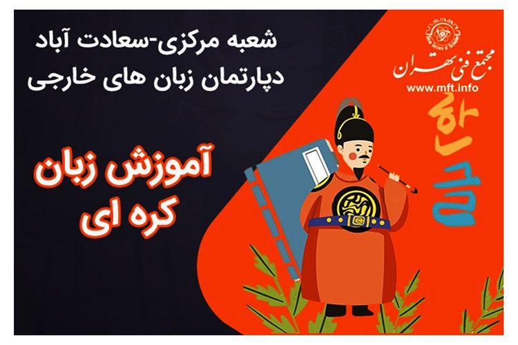 برگزاری دوره های زبان کره ای برای اولین بار در مجتمع فنی تهران