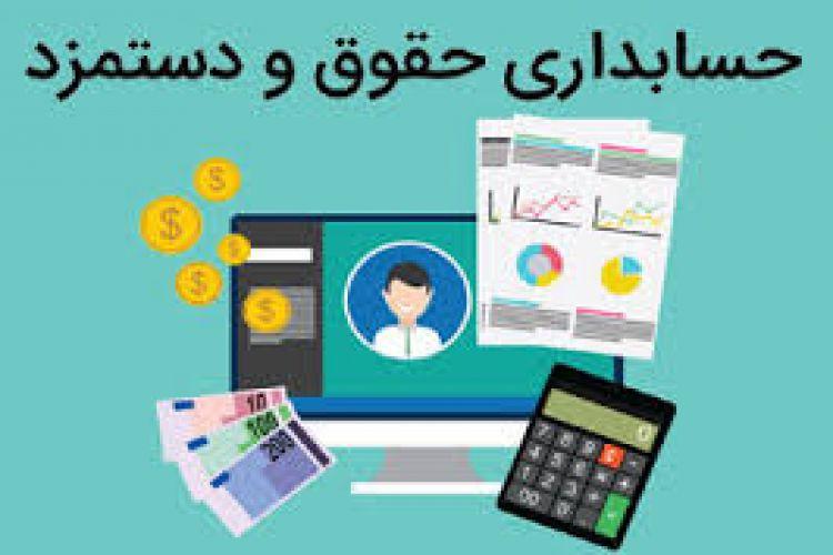کلاس رایگان آموزش محاسبه حقوق و دستمزد با نرم افزار سپیدار(آنلاین)