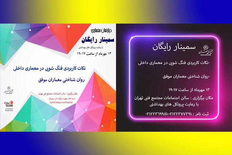سمینار رایگان دپارتمان معماری مجتمع فنی تهران 13مهر ماه 1399