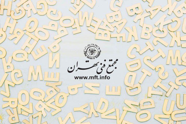 برگزاری کلاس های حضوری زبان طبق پروتکل های وزارت بهداشت