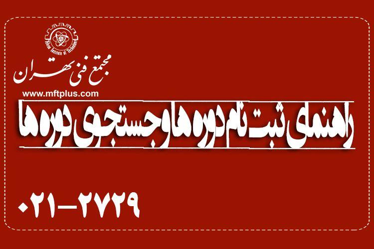 راهنمای ثبت نام دوره ها و جستجوی دوره ها در سایت مجتمع فنی تهران