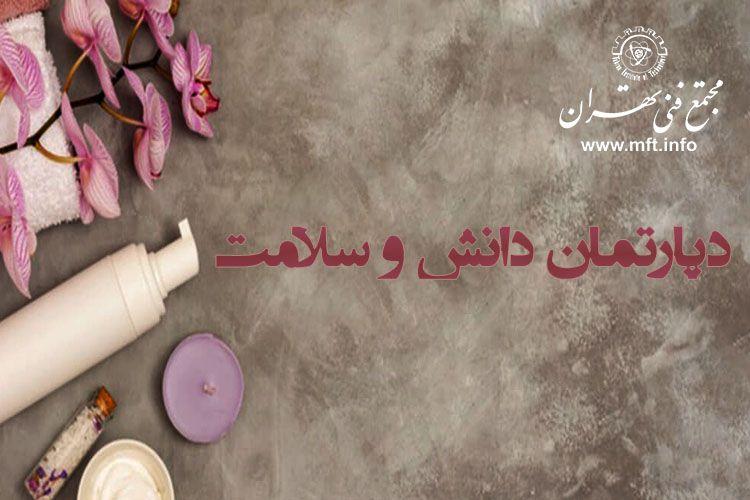 معرفی گروههـای آموزشی دپارتمان دانش و سلامت مجتمع فنی تهران