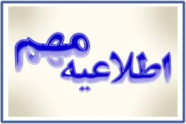 شروع کلاسهای حضوری مجتمع فنی تهران از 20 آبان ماه با تغییرات در ساعات بعد از ظهر