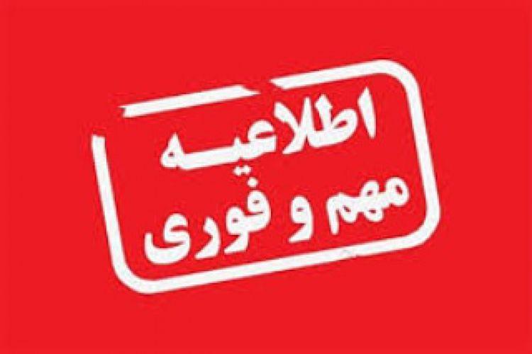 تعطیلی کلاسهای حضوری تا جمعه 2 آبان ماه در تهران