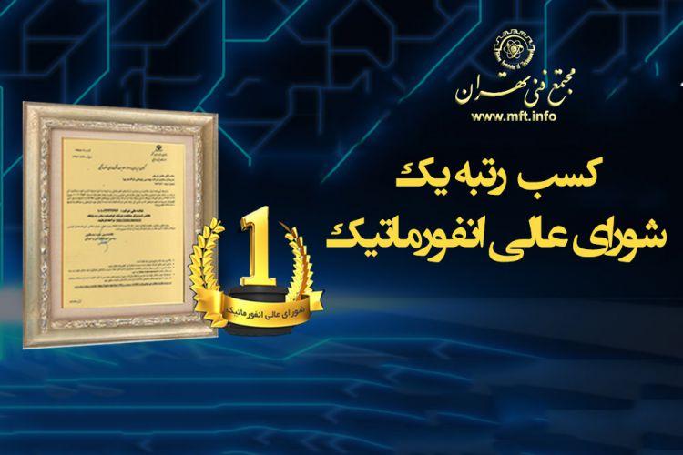کسب رتبه 1 شورای عالی انفورماتیک کشور توسط مجتمع فنی تهران