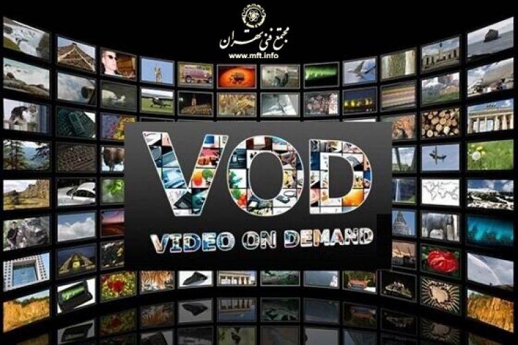 اخذ مجوز VOD (برنامه ویدئویی درخواستی ضبط شده) توسط مجتمع فنی تهران