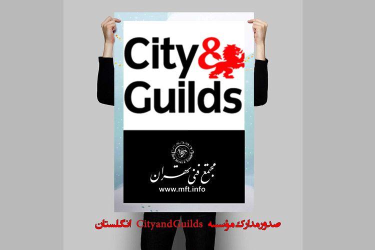 ادامه صدور مدارک موسسه City and Guilds انگلستان در سال 99