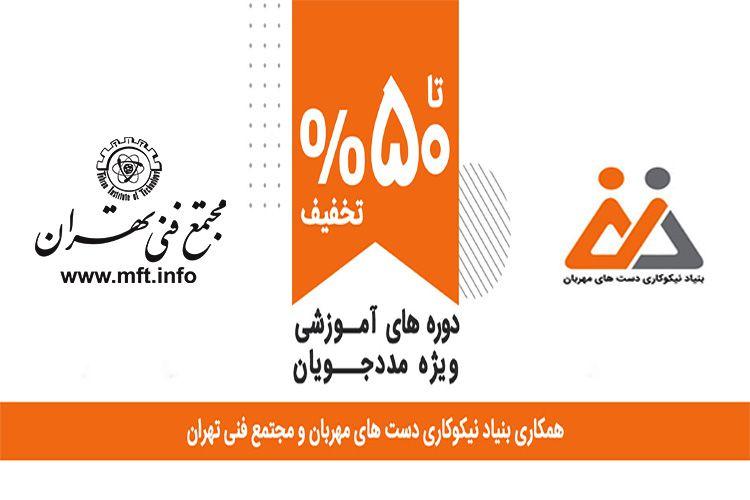 همکاری مجتمع فنی تهران با بنیاد نیکو کاری دست های مهربان