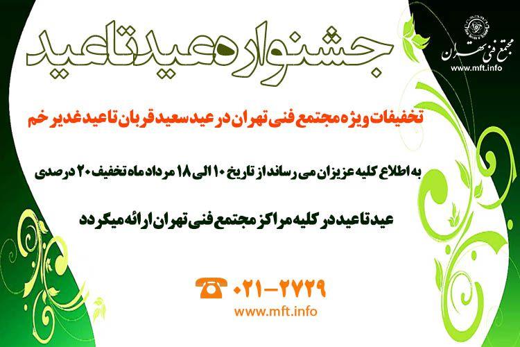 تخفیفات ویژه مجتمع فنی تهران در عید سعید قربان تا عید غدیر خم(20 درصد تخفیف)